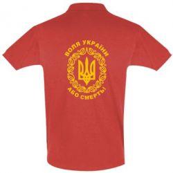 Футболка Поло Герб України з візерунком - FatLine