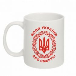 Кружка 320ml Герб України з візерунком - FatLine