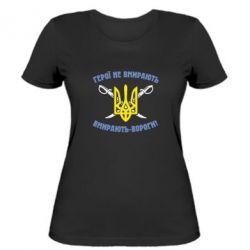 Женская футболка Герої не вмирають. Вмирають вороги. - FatLine