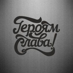 Наклейка Героям Слава! - FatLine