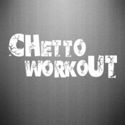 Наклейка Ghetto workout - FatLine