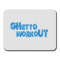������ ��� ���� Ghetto workout - FatLine