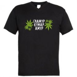 Мужская футболка  с V-образным вырезом Гламур кумар амур - FatLine
