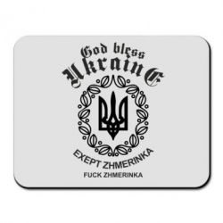 Коврик для мыши God bless Ukraine, exept ZHMERINKA - FatLine