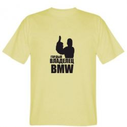 Мужская футболка Гордый владелец BMW - FatLine