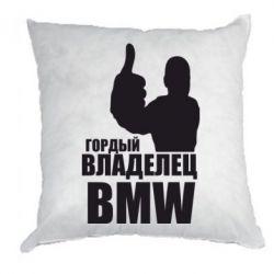 Подушка Гордый владелец BMW - FatLine