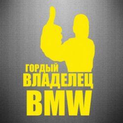 Наклейка Гордый владелец BMW - FatLine