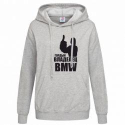 Женская толстовка Гордый владелец BMW - FatLine