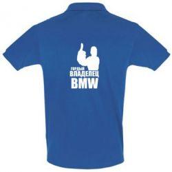 Футболка Поло Гордый владелец BMW - FatLine