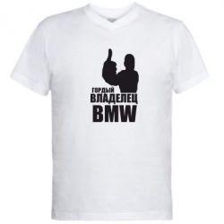 Мужская футболка  с V-образным вырезом Гордый владелец BMW - FatLine