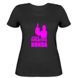 Женская футболка Гордый владелец HONDA - FatLine