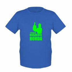 Детская футболка Гордый владелец HONDA - FatLine