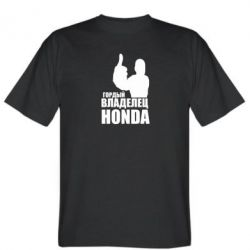 Мужская футболка Гордый владелец HONDA - FatLine