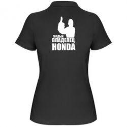 Женская футболка поло Гордый владелец HONDA - FatLine