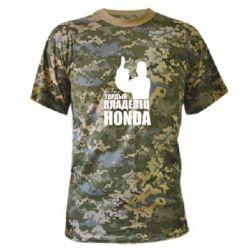Камуфляжная футболка Гордый владелец HONDA - FatLine