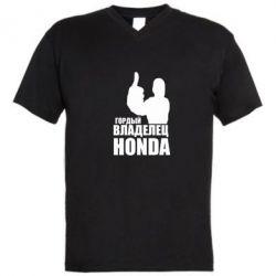 Мужская футболка  с V-образным вырезом Гордый владелец HONDA - FatLine