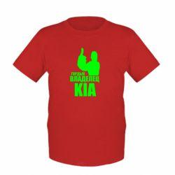 Детская футболка Гордый владелец KIA - FatLine