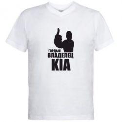 Мужская футболка  с V-образным вырезом Гордый владелец KIA - FatLine