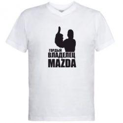 Чоловічі футболки з V-подібним вирізом Гордий власник MAZDA