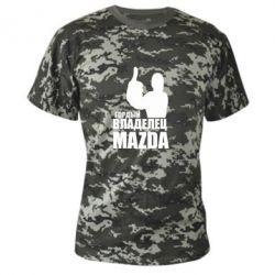 Камуфляжная футболка Гордый владелец MAZDA - FatLine