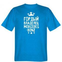 Мужская футболка Гордый владелец Mercedes - FatLine