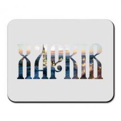 Коврик для мыши Харків - FatLine