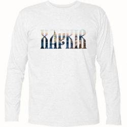 Футболка с длинным рукавом Харків - FatLine