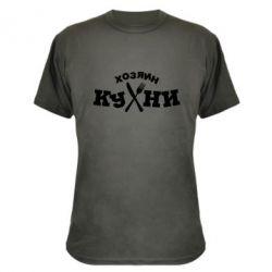 Камуфляжная футболка Хозяин кухни - FatLine