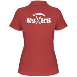 Женская футболка поло Хозяин кухни - FatLine