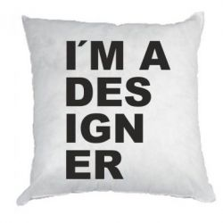 Подушка I'AM A DESIGNER - FatLine