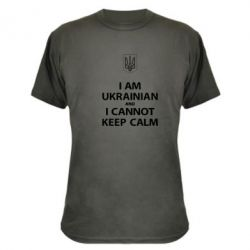Камуфляжная футболка I AM UKRAINIAN and I CANNOT KEEP CALM - FatLine