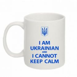 Кружка 320ml I AM UKRAINIAN and I CANNOT KEEP CALM - FatLine