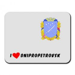 Коврик для мыши I love Dnipropetrovsk - FatLine