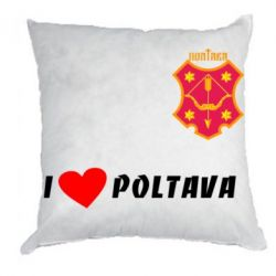 Подушка I love Poltava - FatLine