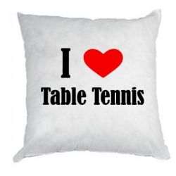 Подушка I love table tennis - FatLine