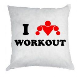 Подушка I love workout - FatLine