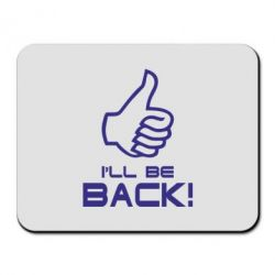 ������� ��� ��� I will be back