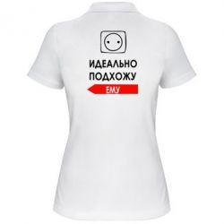 Жіноча футболка поло Ідеально підходжу йому - FatLine