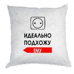 Подушка Ідеально підходжу йому - FatLine