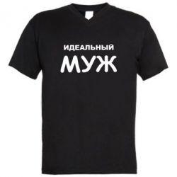Мужская футболка  с V-образным вырезом Идеальный муж - FatLine