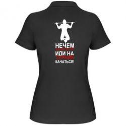 Женская футболка поло Иди на турник качаться!