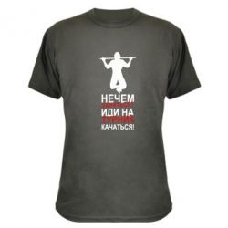 Камуфляжная футболка Иди на турник качаться!