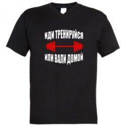 Мужская футболка  с V-образным вырезом Иди тренеруйся или вали домой! - FatLine