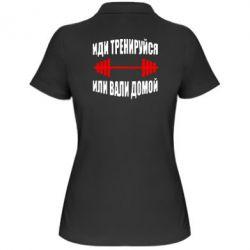 Женская футболка поло Иди тренеруйся или вали домой! - FatLine