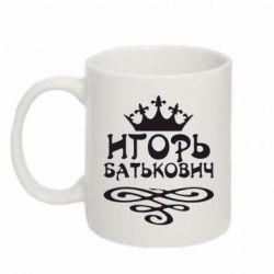 Кружка 320ml Игорь Батькович - FatLine
