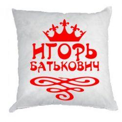 Подушка Игорь Батькович - FatLine