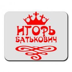 Коврик для мыши Игорь Батькович - FatLine