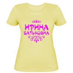 Женская футболка Ирина Батьковна - FatLine