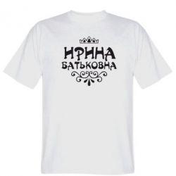 Мужская футболка Ирина Батьковна - FatLine