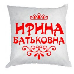 Подушка Ирина Батьковна - FatLine